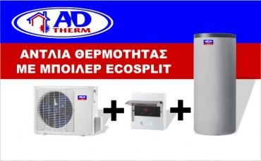 αντλια θερμότητας ecosplit