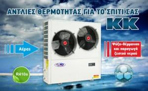 αντλία θερμότητας κκ adtherm