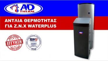 αντλία θερμότητας waterplus