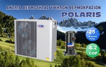 Αντλία θερμότητας Polaris