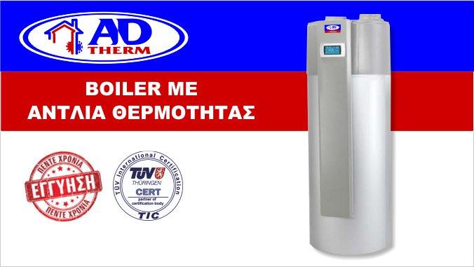boiler με αντλία θερμότητας adtherm