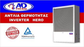 Αντλία θερμότητας inverter HERO