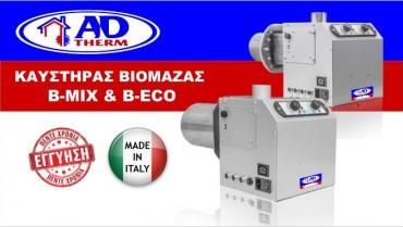 καυστήρας βιομάζας πελλετ b-mix & b-eco