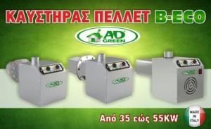 καυστηρες πελλετ b-eco