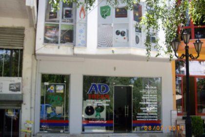 Υποκατάστημα ADTHERM Κορυτσά Αλβανίας