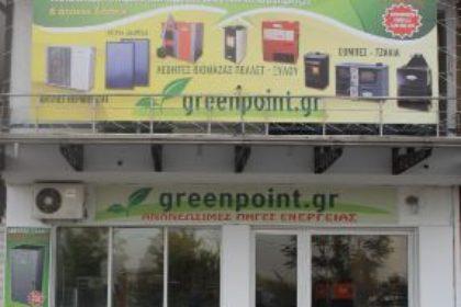GREEN POINT: Επίσημος συνεργάτης της ADTHERM στην Σκύδρα