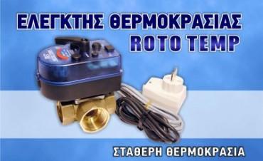 Ελεγκτής σταθερής θερμοκρασίας ROTO TEMP