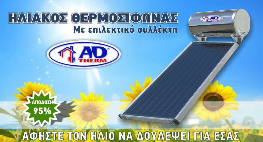 Ηλιακός θερμοσίφωνας με επιλεκτικό συλλέκτη adtherm
