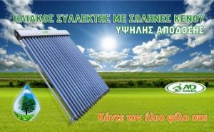 Ηλιακός συλλέκτης κενού