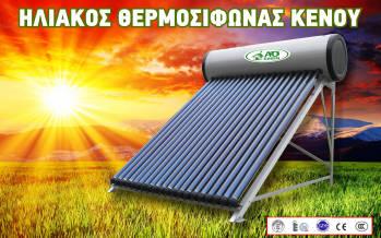 ηλιακος θερμοσίφωνας κενού