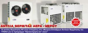 αντλία θερμοτητας αέρα νερού σειρά ΚΚ