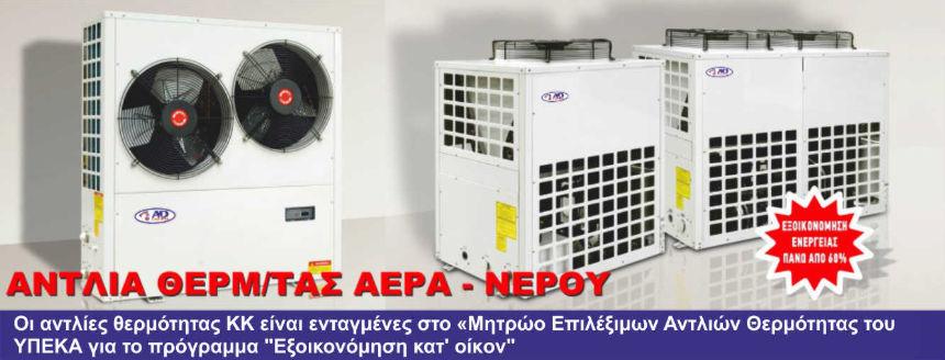 αντλία θερμότητας αέρα νερού