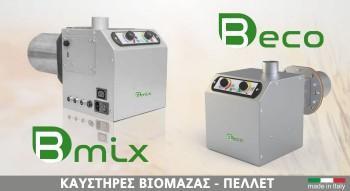 Καυστηρες βιομαζας b-mix b-eco