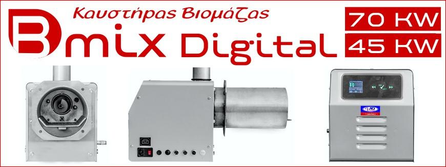 καυστηρας βιομάζας Bmix 45 & 70 kw
