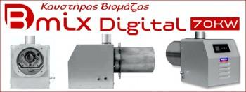 καυστηρας βιομάζας bmix digital 70 kw