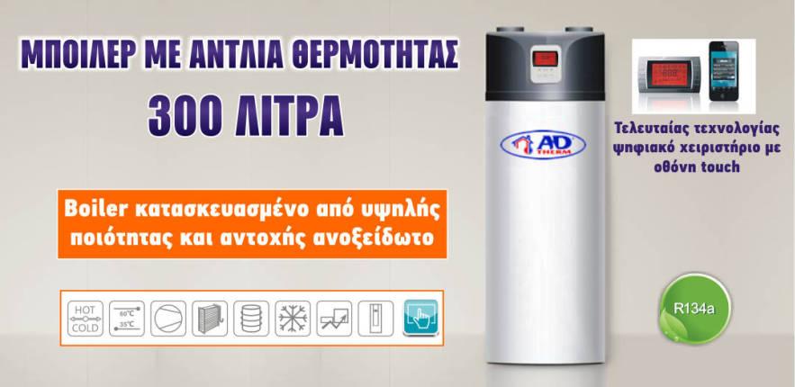 boiler με αντλία θερμότητας 300 λίτρα adtherm