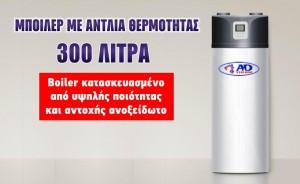 μπόιλερ με αντλία θερμότητας 300 λίτρα adtherm