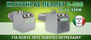 καυστήρας πελλετ b-eco για λεβητες πετρελαιου