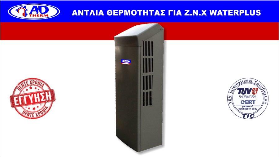 αντλία θερμότητας για ζεστό νερό χρήσης waterplus