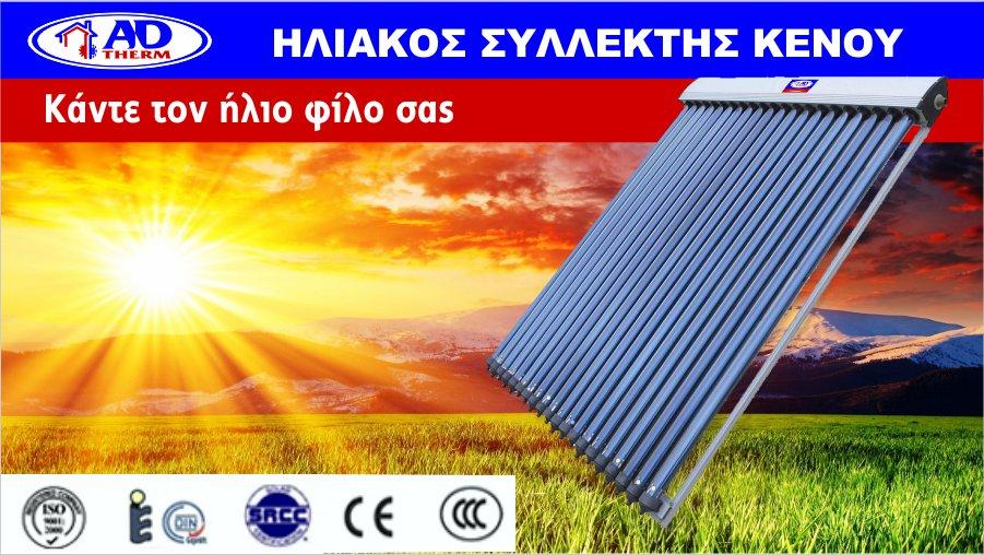 ηλιακός συλλέκτης με σωλήνες κενού