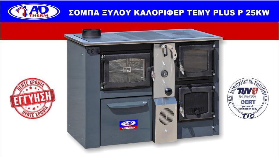 σόμπα ξύλου καλοριφερ με φούρνο temy plus p 25kw