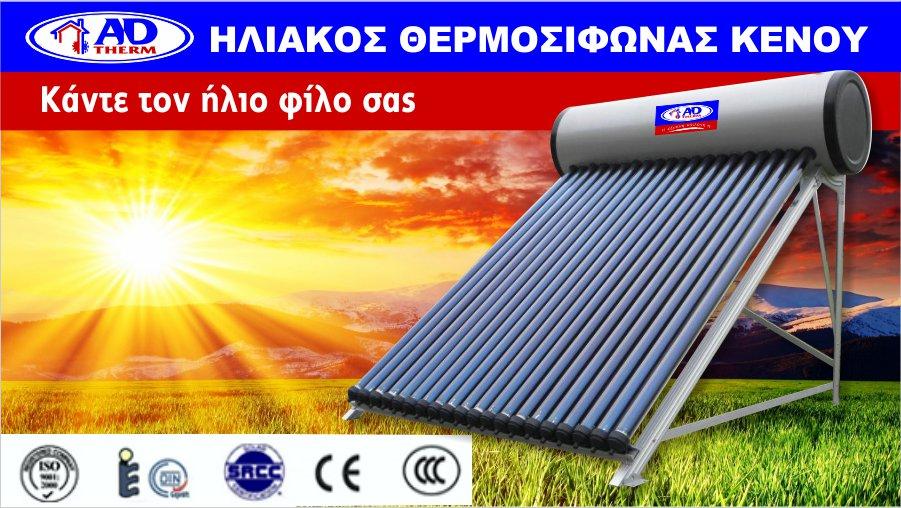 ηλιακός θερμοσίφωνας κενού adtherm