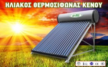 ηλιακός θερμοσίφωνας κενού