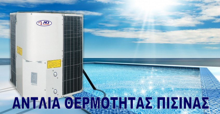 αντλία θερμότητας πισίνας adtherm
