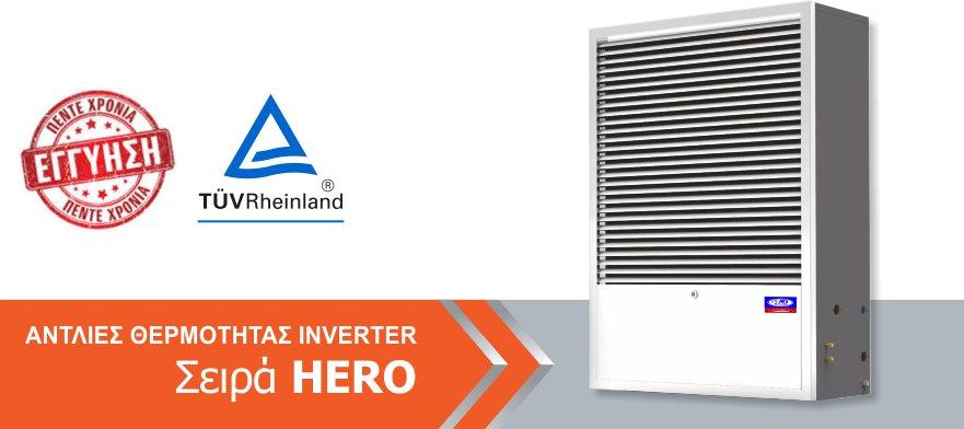 inverter αντλία θερμότητας αέρα - νερού hero