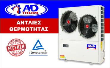 αντλιες θερμοτητας adtherm