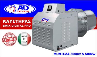 καυστηρες βιομαζας πελλετ bmix digital PRO 300kw & 500kw