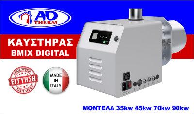 καυστηρες βιομαζας πελλετ bmix digital απο 45kw εως 90kw