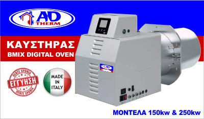 καυστηρες βιομαζας πελλετ bmix digital OVEN 150kw & 250kw
