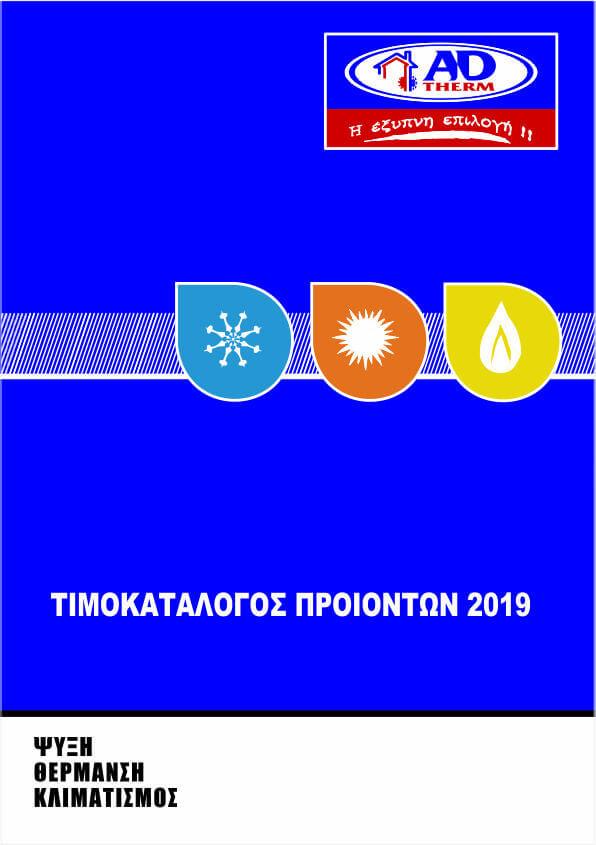 ΚΑΤΑΛΟΓΟΣ 2019