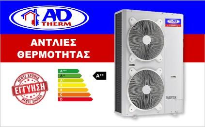 Αντλίες θερμότητας dc inverter για θέρμανση και ψύξη και ζεστο νερο χρήσης