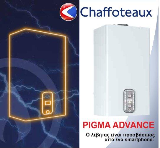 Λέβητας Συμπύκνωσης Φυσικού Αερίου CHAFFOTEAUX PIGMA ADVANCE