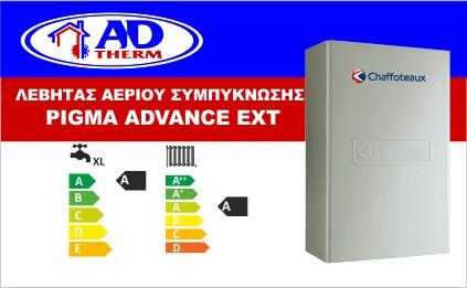 ΛΕΒΗΤΑΣ ΑΕΡΙΟΥ ΣΥΜΠΥΚΝΩΣΗΣ PIGMA ADVANCE EXT